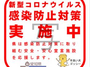【愛知県内飲食店対象】愛知県感染防止対策協力金