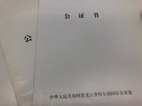 中国人・中国籍の帰化(日本国籍取得)