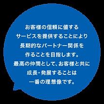 fukidashi1.png