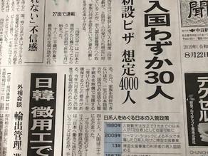 <翻弄 ある日系家族の足跡> 日系4世、入国わずか30人