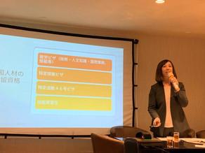 中国人経営者向けセミナーを開催しました