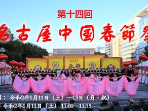第14回 名古屋中国春節祭に出展します