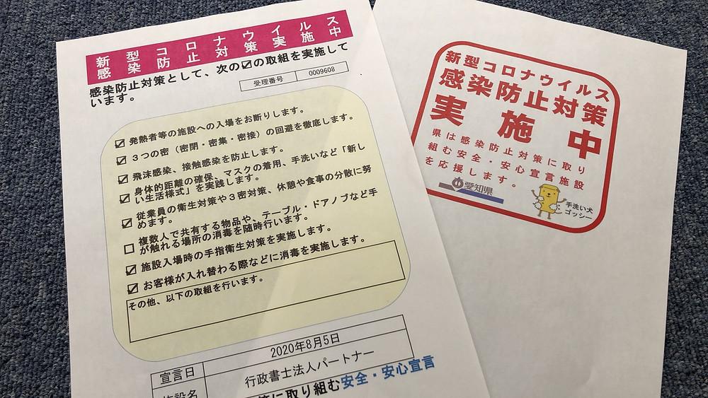 対策 金 協力 感染 県 愛知 防止