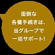 fukidashi2.png