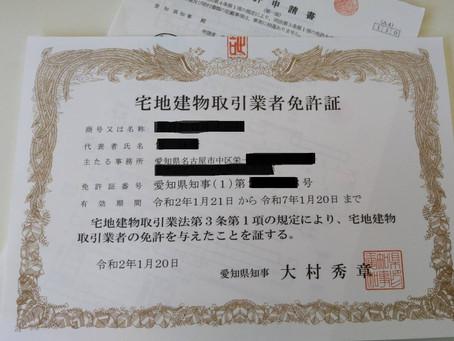 宅地建物取引業の免許がおりました