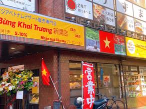 【新着】長崎県 ベトナム食材店 創業サポート