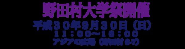 野田村大学祭HP用-01.png