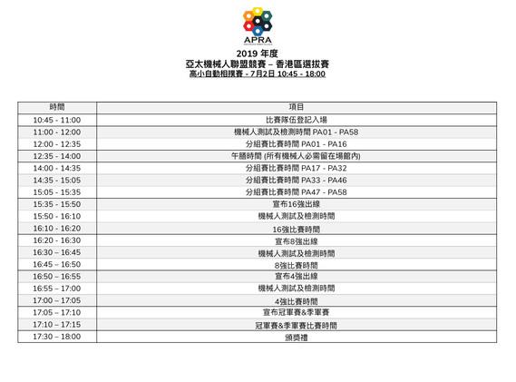 2 Jul 高小自動相撲賽程表.jpg