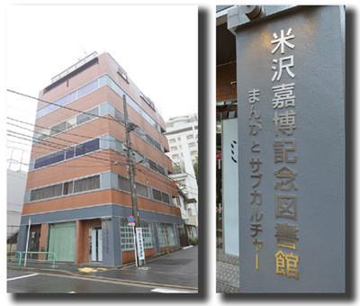 Le Yonezawa Yoshihiro Memorial Library de manga et de sous-cultures