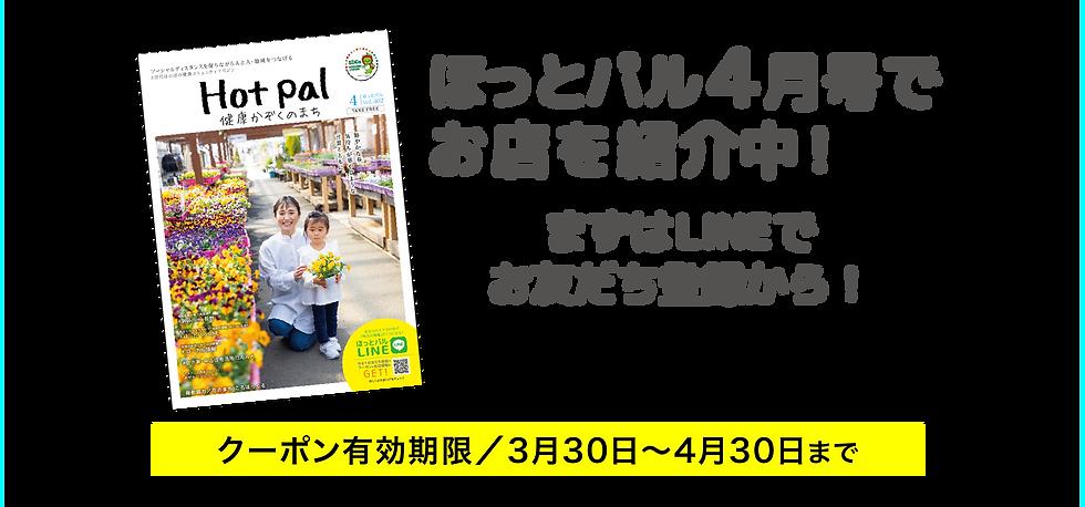 ライン取説-03.png