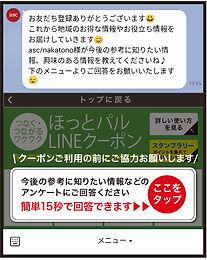 ライン取説-06.jpg