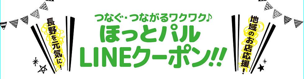 ライン取説-02.jpg