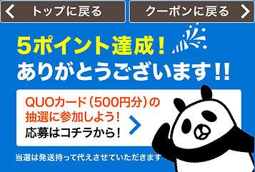 stamp_tassei.jpg