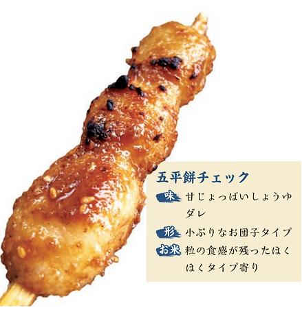 五平餅.png
