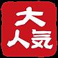 onigiri_famous.png