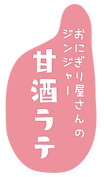甘酢ラテ.png