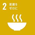 sdg_icon_sdgs-02_ja.png