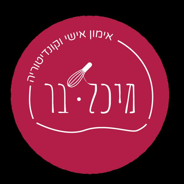 מיכל בר לוגו3-02.png