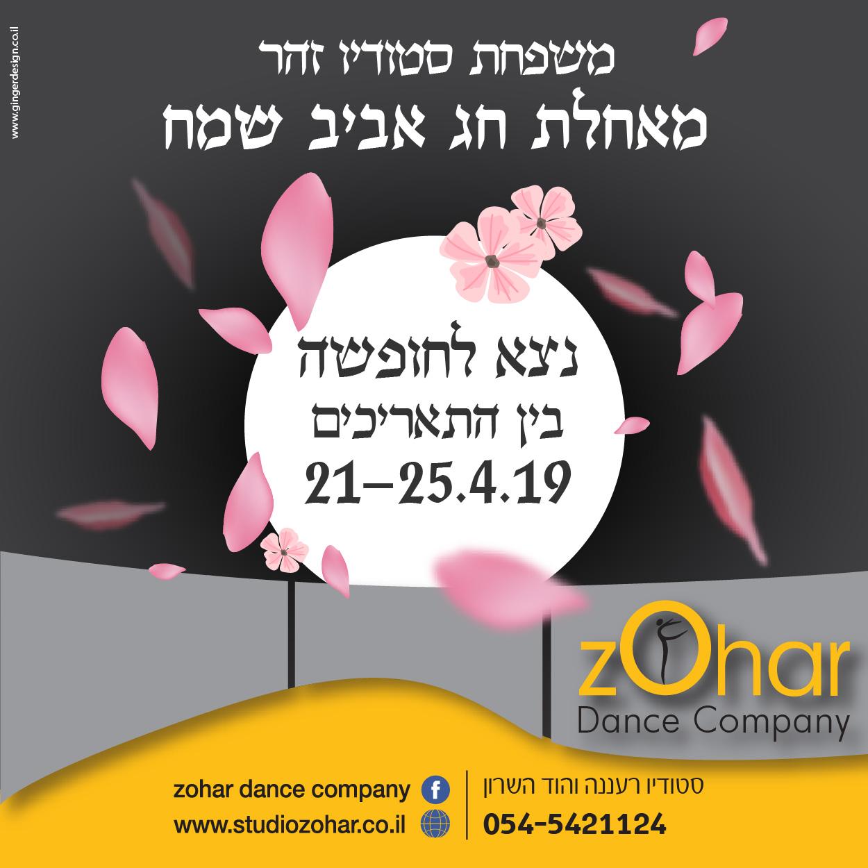 zohar 2019 passover-01