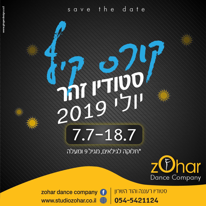 zohar 2019 summer 2-02