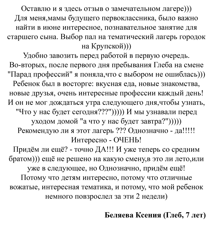 Беляева Ксения