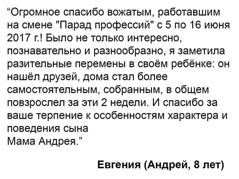 Задорожный Андрей