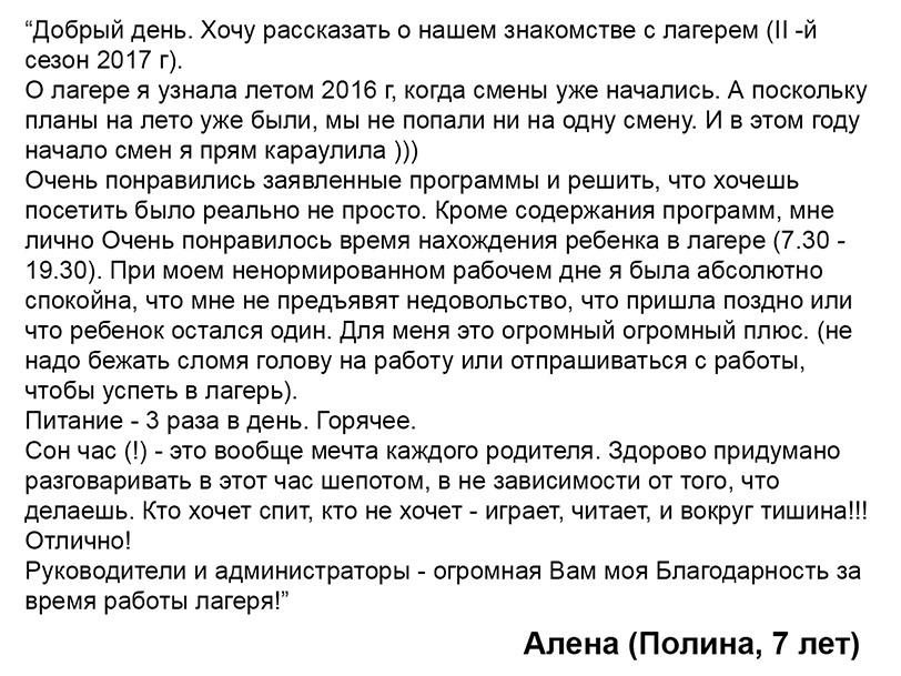 Полина Кухарская