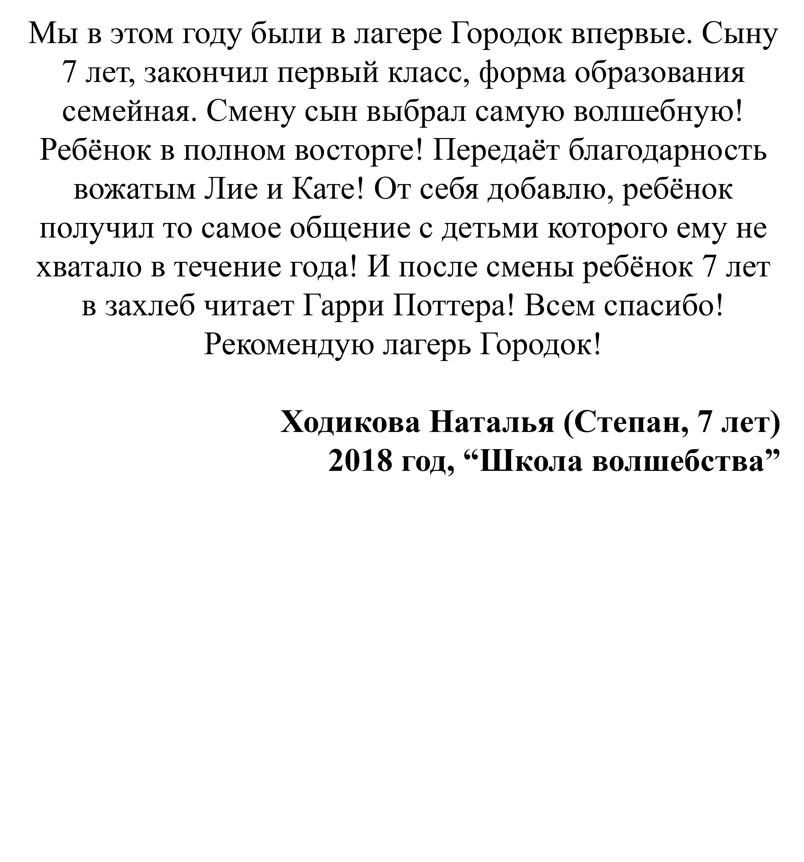 Ходикова Наталья