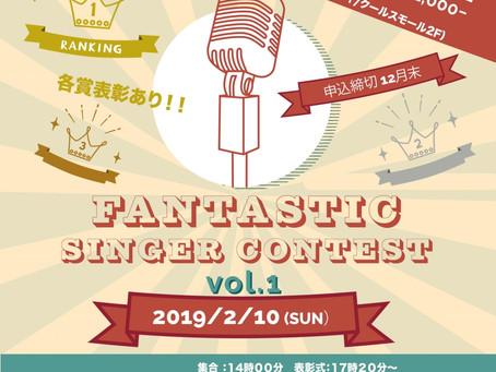Fantastic singer Contest開催!!!
