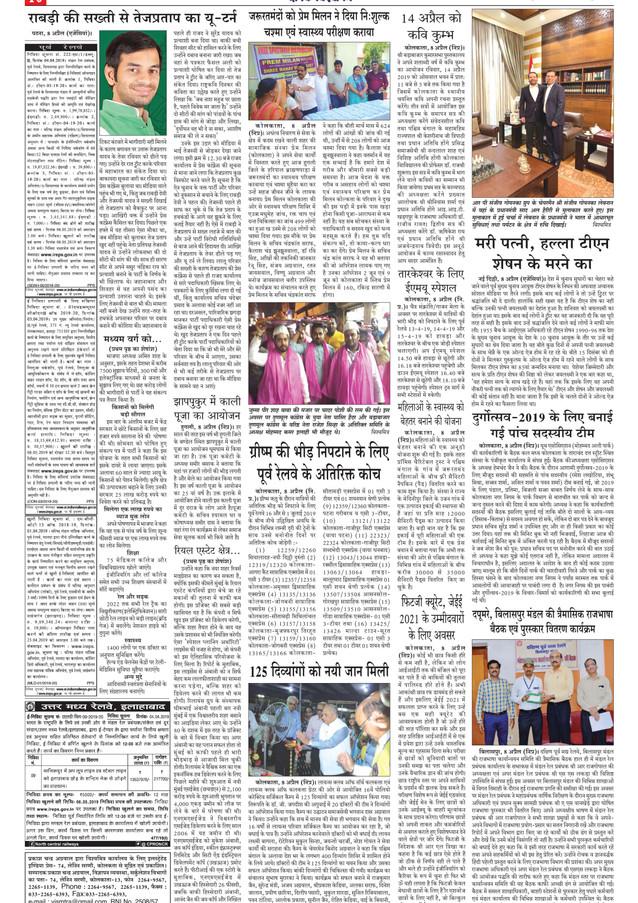 9.4.19 Dainik Viswamitra Pg 10 Full.jpg