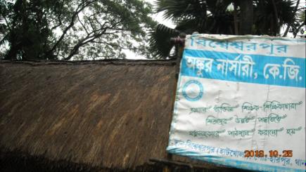 Bireswarpur-2.png