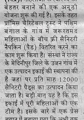 Promise Charitable Trust Dainik Vishwami