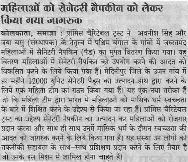 Promise Charitable Trust Samagya Pg. 04.