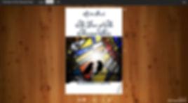 FlippingBook_DOTK.jpg