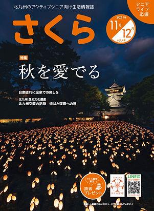 2111_表紙.jpg