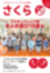 1909_表紙ol_edited.jpg