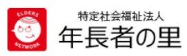 年長者の里 ロゴ.jpg