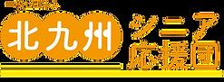 北九州シニア応援団.png