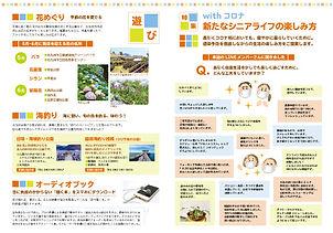 2105_特集1-2.jpg