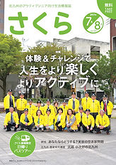 1706_表紙_入稿用.jpg