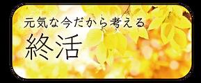 終活.png