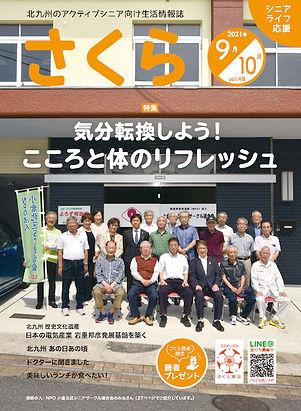 2109_表紙.jpg