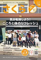 小倉北区シニアサークル連合会.jpg