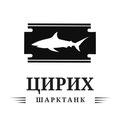 Cirih-Sharktank