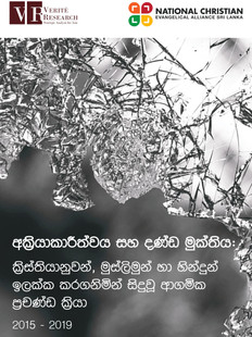 Inaction and Impunity - Sinhala