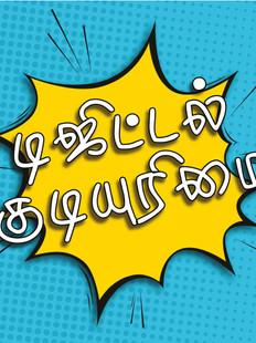 DCT Comic tamil