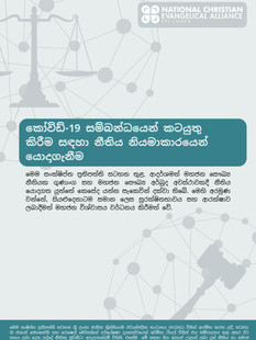 Using Law Properly to Deal with COVID-19 - Sinhala