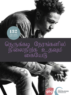 Survival Manual Tamil-01.png