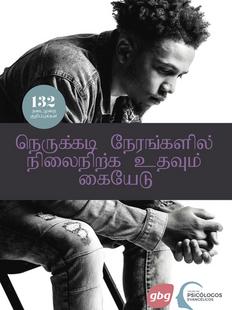 Survival Manual Tamil-01.png