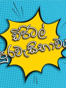 DCT Sinhala Comic